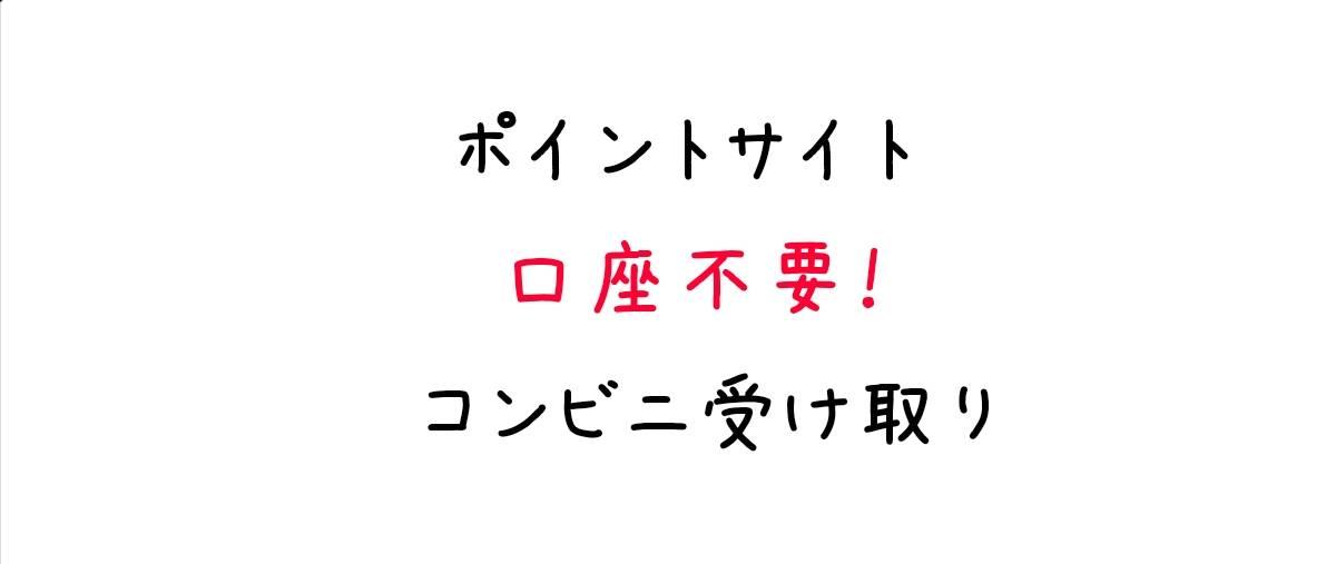 ポイントサイト/コンビニ受け取り/セブン銀行ATM