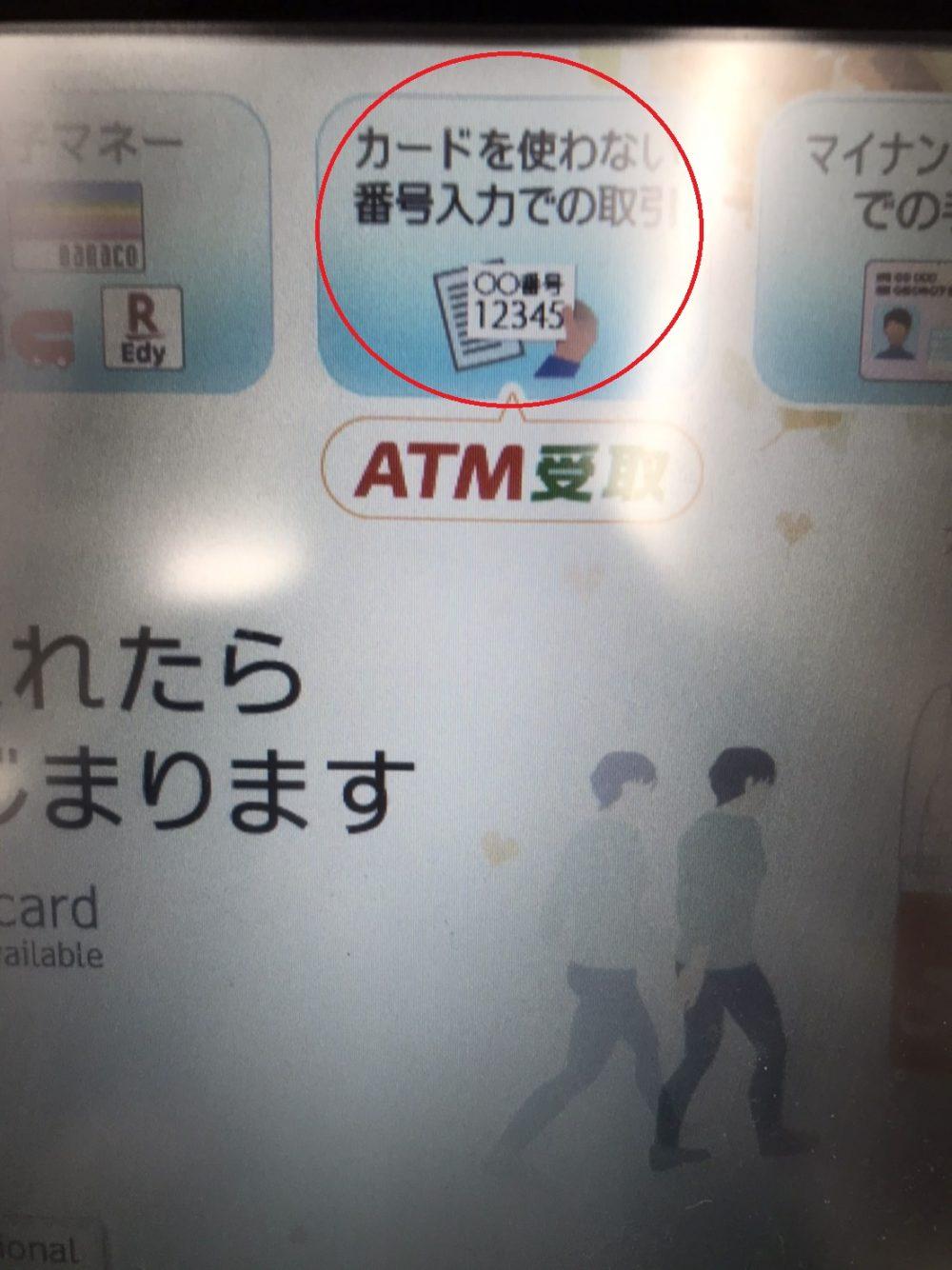 セブンATM受け取り/カードを使わない番号入力での取り引き