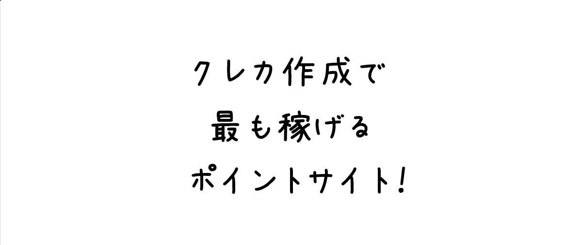 ポイントサイト/クレカ作成/比較