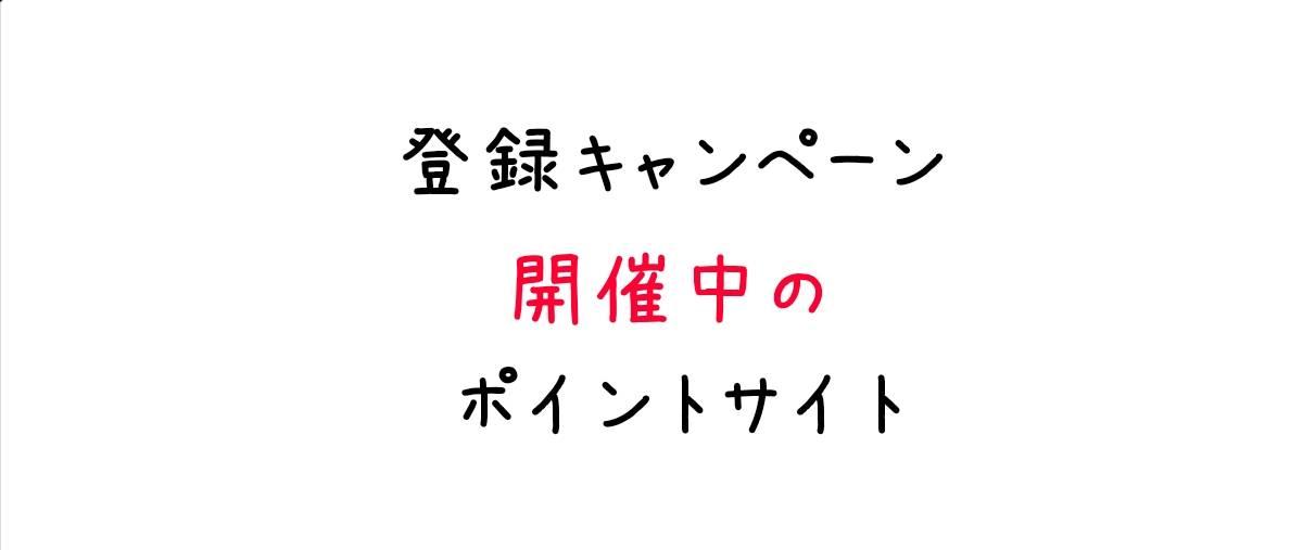 ポイントサイト/登録キャンペーン/登録特典