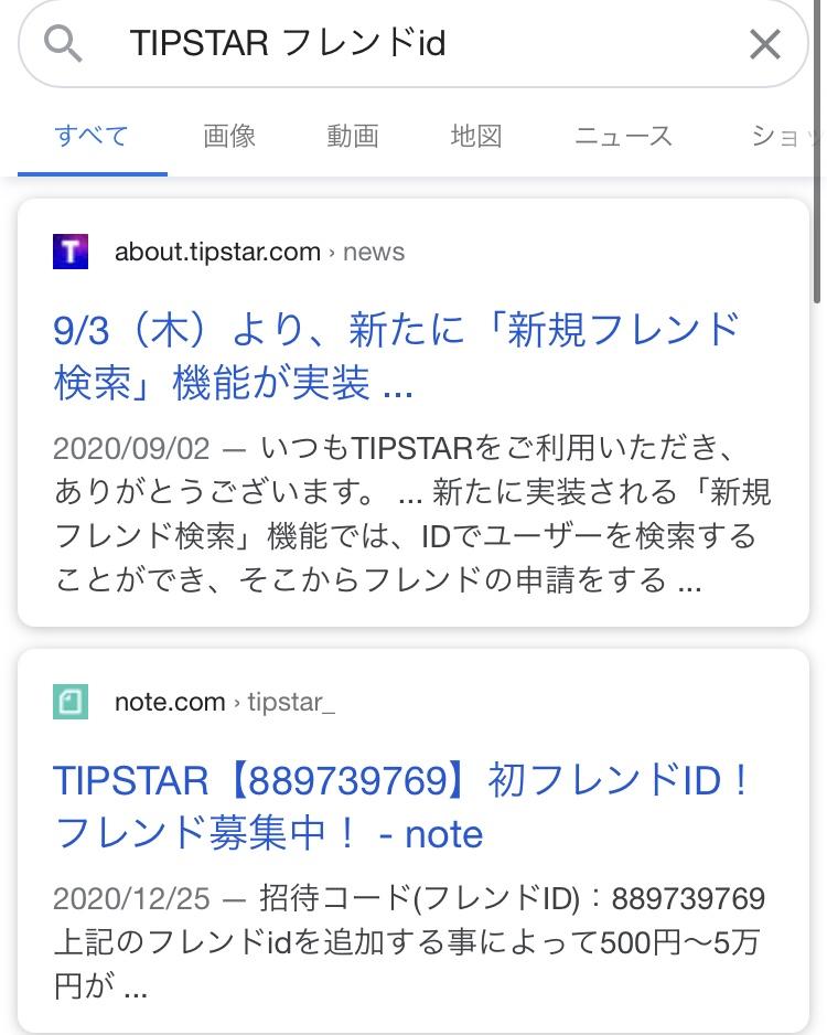 TIPSTAR+フレンドidで上位表示を狙って友達紹介制度で稼いだ記事