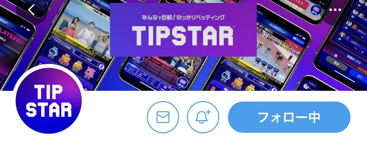 TIPSTAR(ティップスター)公式Twitterアカウント