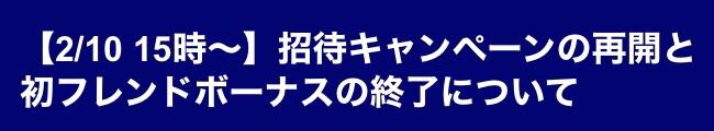 招待キャンペーン(初フレンドボーナス)