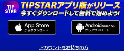 iPhoneかAndroidでTIPSTARをインストールするボタン
