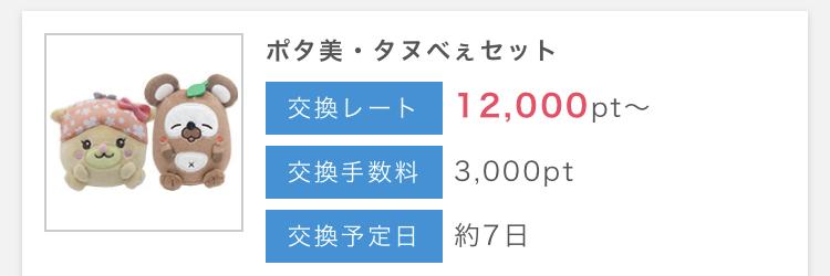 ポイントインカム交換先13