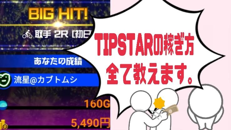 TIPSTARの稼ぎ方