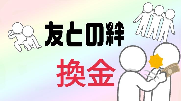 TIPSTAR(ティップスター)友達紹介