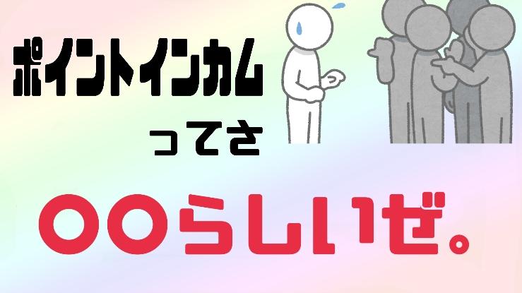 評判・噂・口コミ