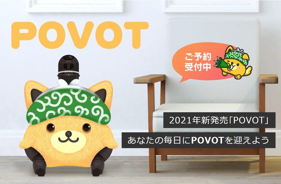 ポボット(povot)