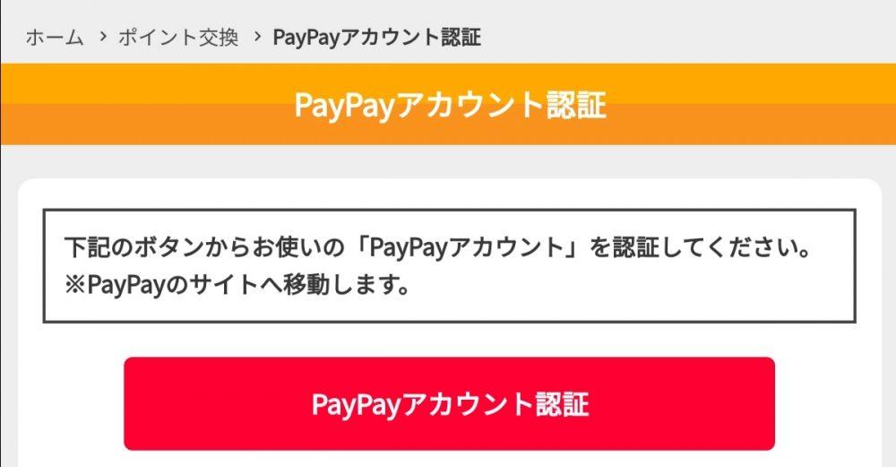 PayPay(ペイペイ)アカウント認証