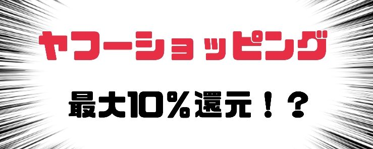 COINCOME(コインカム)はヤフーショッピング最大10%還元
