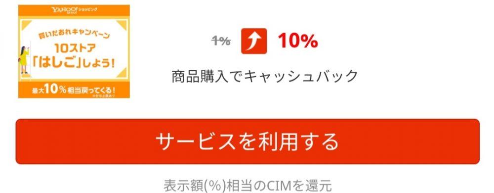 COINCOME(コインカム)のヤフーショッピング還元率
