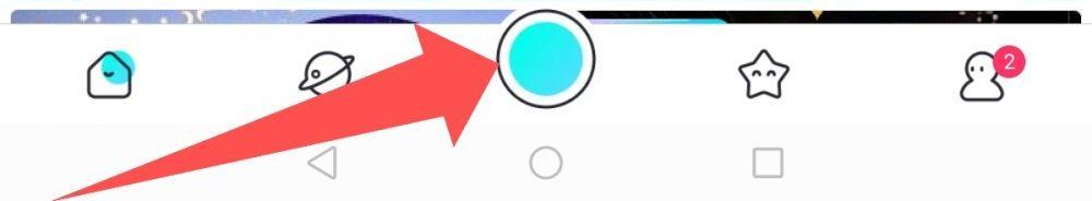 画面下部中央の配信ボタン