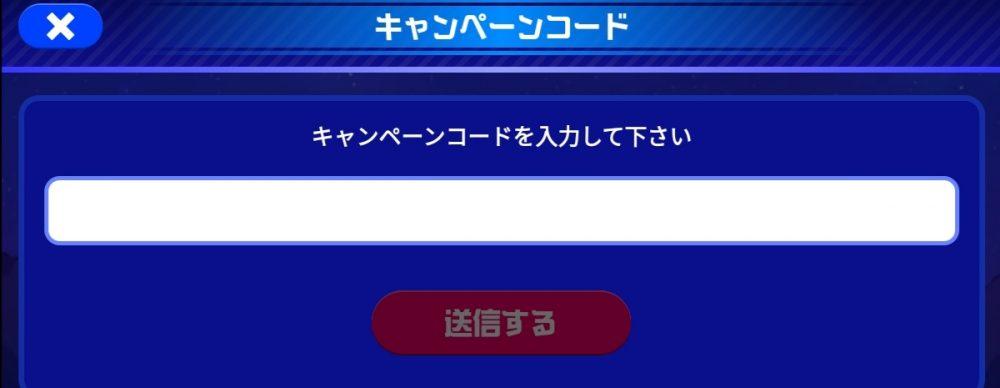 キャンペーンコードの入力ページ