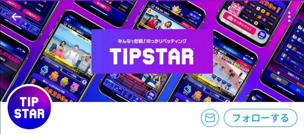 TIPSTAR公式アカウント