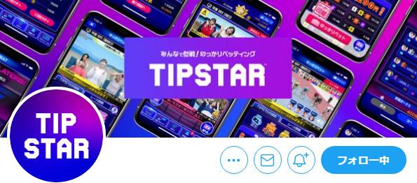 TIPSTARのTwitter公式アカウント